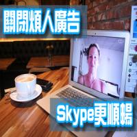 skype 關閉廣告