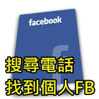 Facebook搜尋手機號碼找到臉書 (2)