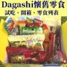 Dagashi_170713_0009 - 複製