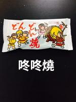 八月 dagashi_170823_0023