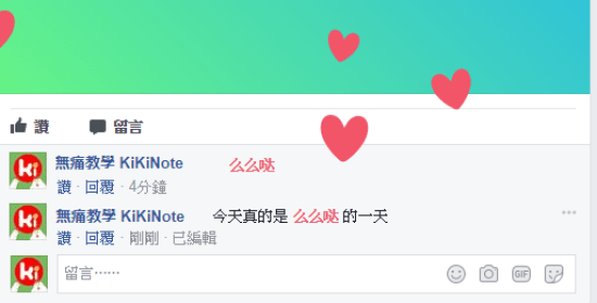 20170727 臉書愛心 (2)