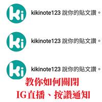 2017 INSTAGRAM 通知(4)