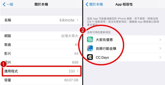 170830 iOS11 APP相容性檢查 (2)