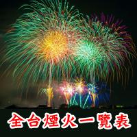 170824全台煙火秀一覽 (2)