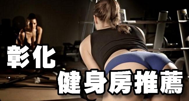 1124 健身房推薦 彰化
