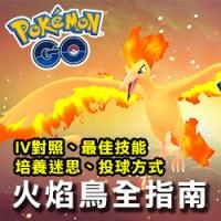 火焰鳥-寶可夢IV-ps