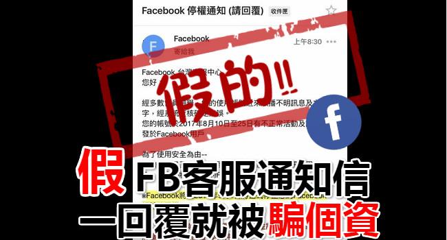 facebook停權通知(3)