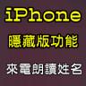 170814 iPhone來電朗讀名字 (1)