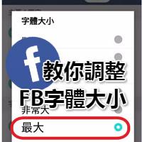 fb字體大小