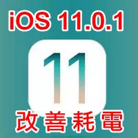 170927 iOS11.0.1