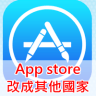 170901 app store換成其他國家地區 (1)