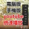 調整YouTube播放速度 (5)