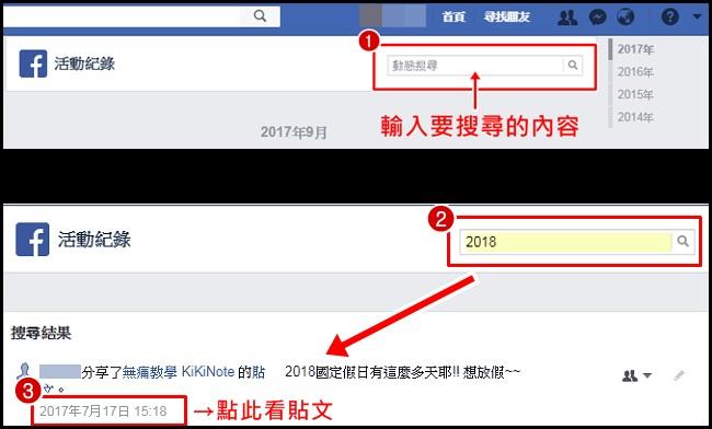 170906 Facebook搜尋貼文功能 (1)