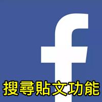 170906 Facebook搜尋貼文功能 (2)