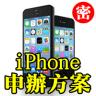 170912 iPhone申辦費率 (2)