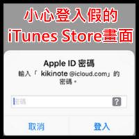 Apple ID密碼遭竊 (1)