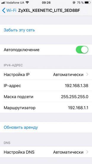Как узнать IP-адрес вiOS