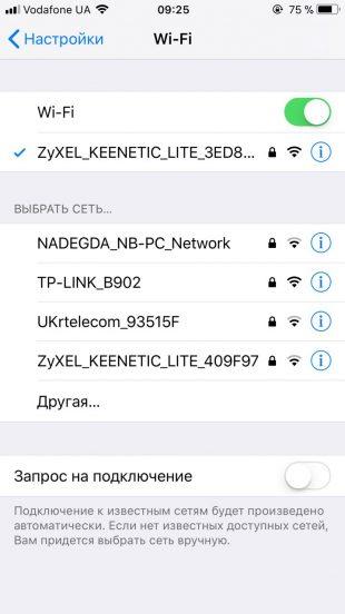 Как узнать локальный IP-адрес вiOS