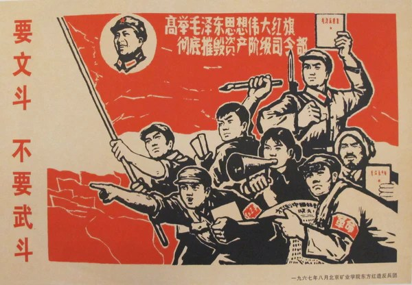 1967 Chinese Propaganda Poster Reprint, Do Not Fight to Fight – L'affichiste