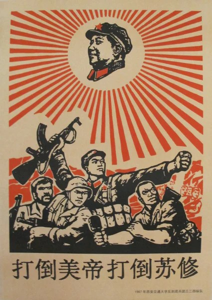 1967 Chinese Propaganda Poster Reprint, Down US Imperialism – L'affichiste
