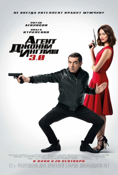 New Movie Posters for Johnny English Strikes Again - TheArtHunters