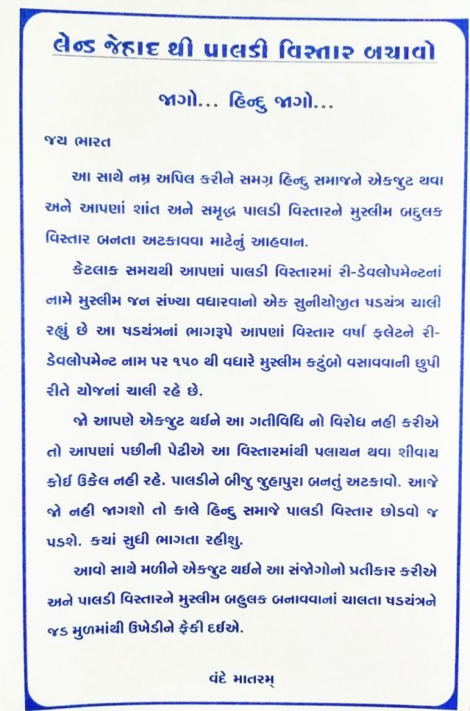 A pamphlet distributed by Hindu Right Wing activists in Paldi area, Ahmedabad against redevelopment of Varsha Apartments.