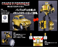 MP-21G Masterpiece Bumblebee G2