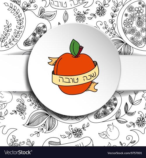Christmas Rosh Hashanah Jewish New Year Greeting Cards Set Vector 9757001 Rosh Hashanah Cards 2015 Rosh Hashanah Cards Templates