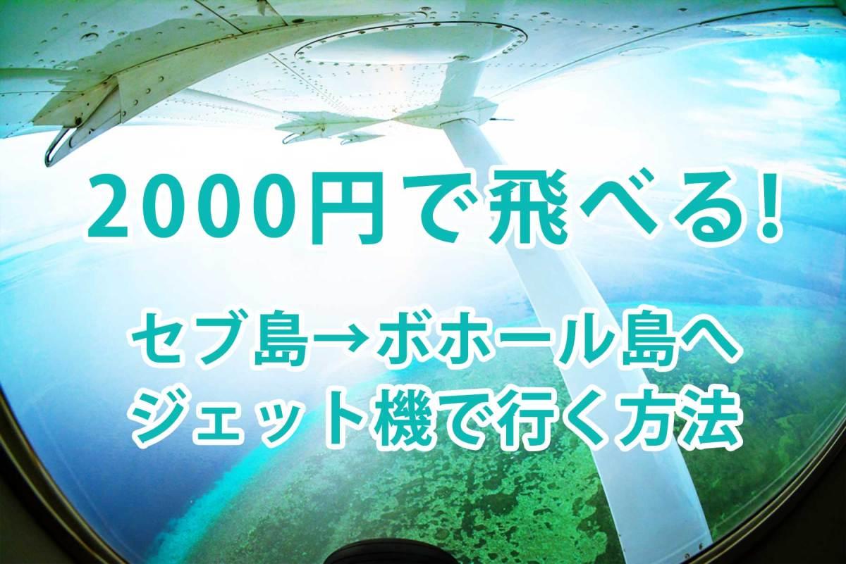 2000円で飛べる✈️ プチ贅沢女子旅♡@ボホール島