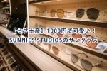 【セブ土産】1,000円で可愛い!「SUNNIES STUDIOS」のサングラスをご紹介