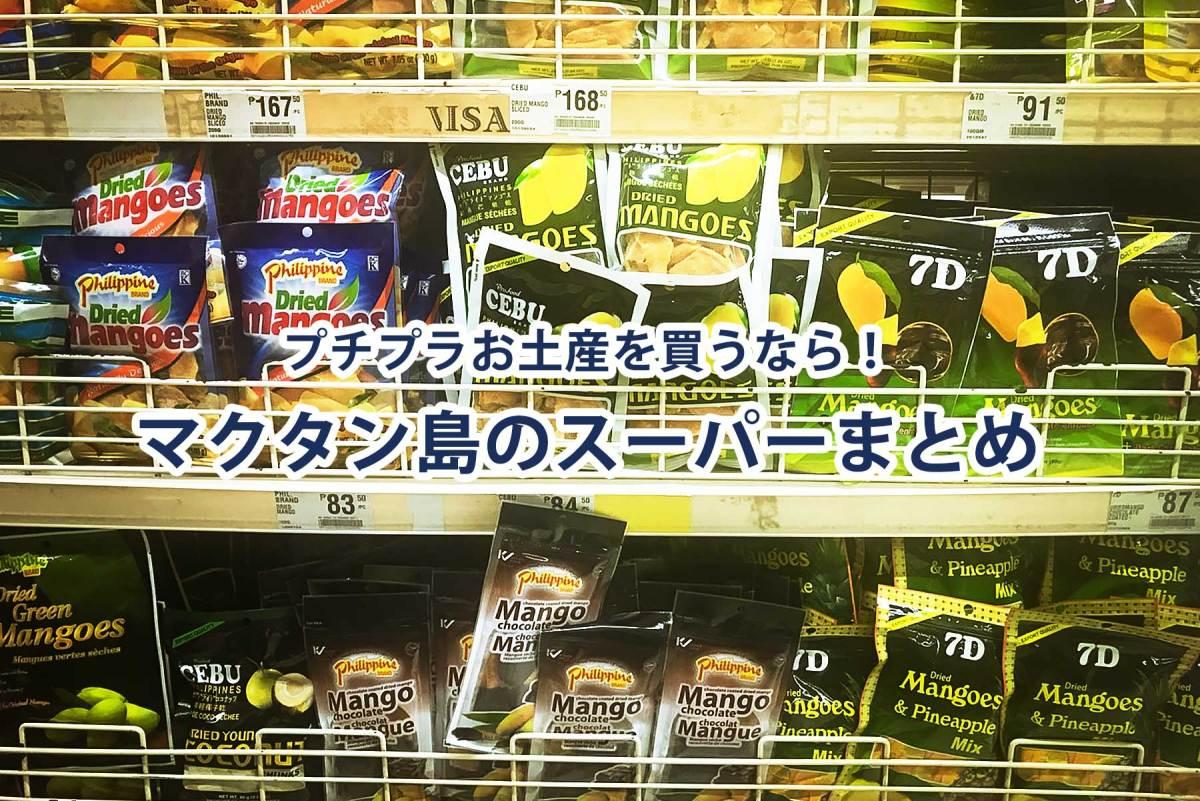 ローカルスーパーで揃える!安くて美味しい人気土産  ①マクタン島の主要スーパーまとめ
