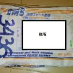 【国際スピード郵便のスピードって何?】