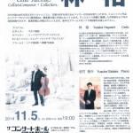 林裕 チェロリサイタル 2014.11.5(水)愛知