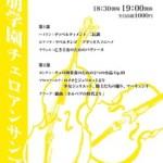 桐朋学園大学 チェロアンサンブル 2014.12.18(木)東京