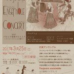 トゥジュール・アンサンブル・コンサート バロック音楽のひととき 2017.3.25(土)東京