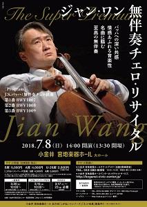 jian_wang_tirasiHP