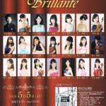 菊里から桐朋に学ぶ若き音楽家たちによる演奏会 Brilliante 2019.5.5(日)愛知