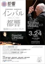 2018_TMSO_special_concert_nagoya_sainyukoのコピー
