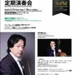 名古屋フィル 日本音楽財団ストラディヴァリウス・シリーズ7 2020.1.17(金)愛知