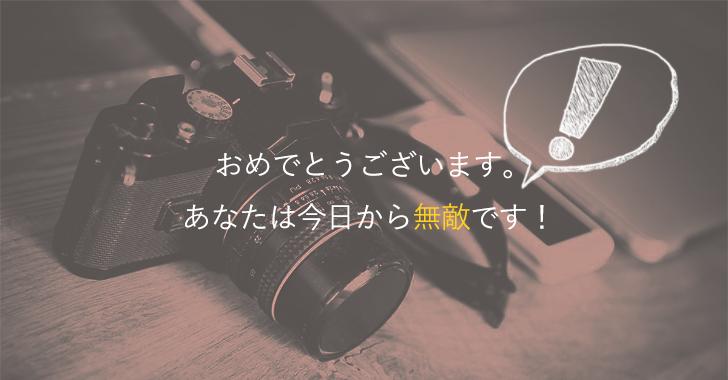 camera-581126_1280