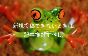 frog-1514641_640