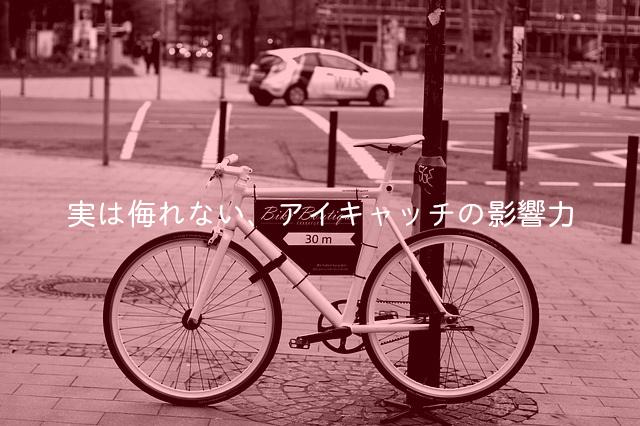 bike-332725_640