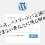 ワードプレスにログインできないための対処法!