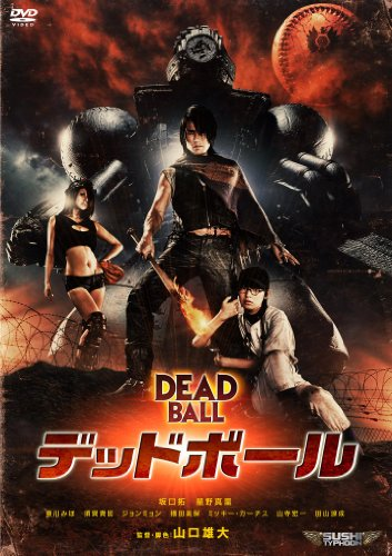Dead Ball (Japan) - English Subtitles by Chad