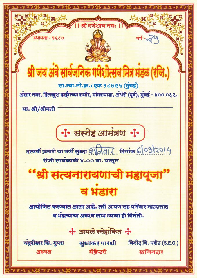 Pooja invitation card format in marathi invitationswedd satyanarayan pooja invitation message stopboris Choice Image