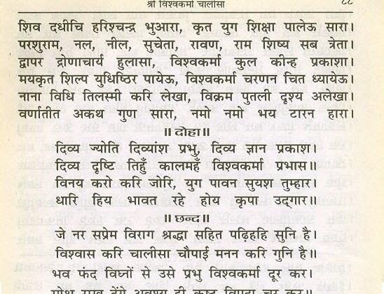 satyanarayan katha in hindi pdf free download