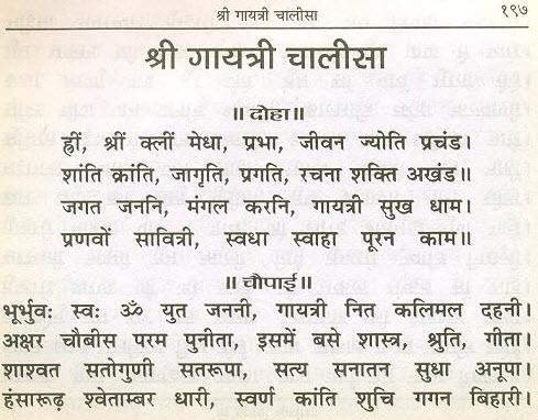 shree durga chalisa in hindi pdf