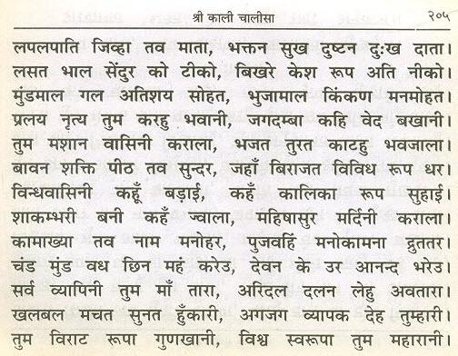 kali chalisa in hindi pdf