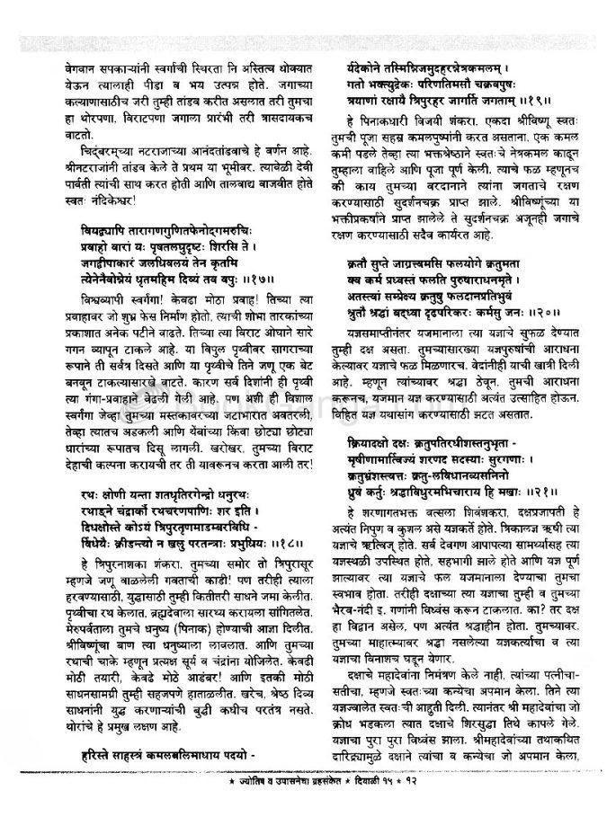 Aarti song lyrics