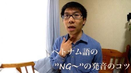 ChaoSaiGonスタジオ(ベトナム語レッスン動画配信サイト)-ベトナム語「NG」の発音コツの1分レッスン動画